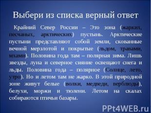 Выбери из списка верный ответ Крайний Север России – Это зона (жарких, песчаных,