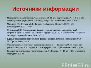Источники информации Мордкович А.Г. Алгебра и начала анализа. 10-11 кл.: в двух