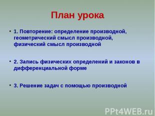 1. Повторение: определение производной, геометрический смысл производной, физиче