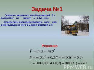 Скорость школьного автобуса массой 5 т возрастает по законуυ = 0,1t3 + 0,2t.Опре