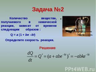 Задача №2 Количество вещества, получаемого в химической реакции, зависит от врем