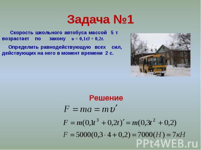 Скорость школьного автобуса массой 5 т возрастает по законуυ = 0,1t3 + 0,2t.Определить равнодействующую всех сил, действующих на него в момент времени 2 с. Решение