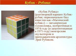 «Кубик Рубика» (разговорный вариант Кубик-рубик; первоначально был известен как
