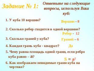 Задание № 1: Ответьте на следующие вопросы, используя Ваш куб: 4. Каждая грань к