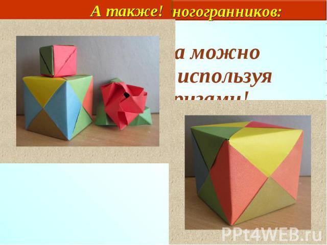 Моделирование многогранников: Модели куба можно изготовить, используя технику оригами!