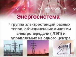 Энергосистема группа электростанций разных типов, объединенных линиями электропе