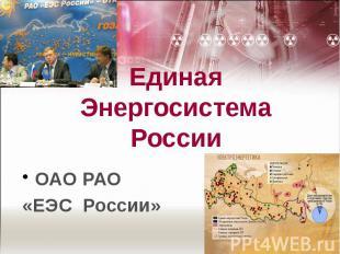 ЕдинаяЭнергосистемаРоссии ОАО РАО «ЕЭС России»