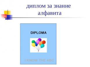диплом за знание алфавита