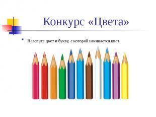 Конкурс «Цвета»Назовите цвет и букву, с которой начинается цвет