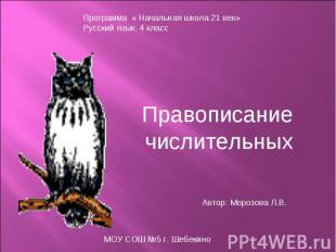 Правописание числительных Программа « Начальная школа 21 век»Русский язык. 4 кла