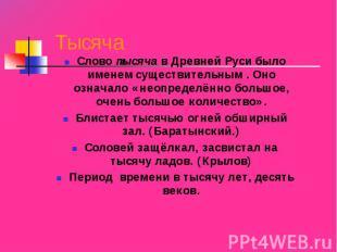 Слово тысяча в Древней Руси было именем существительным . Оно означало «неопреде