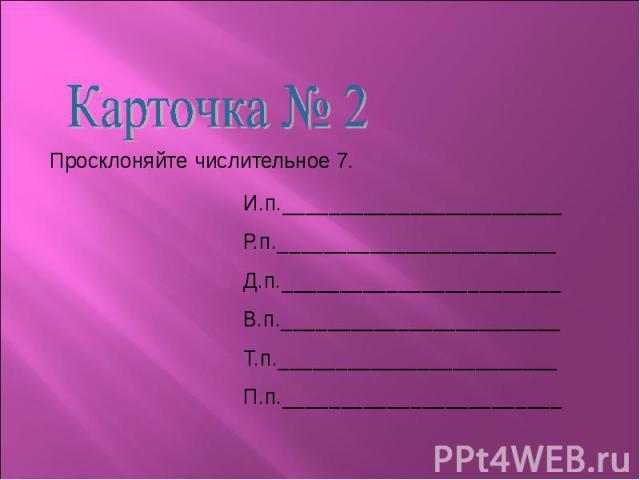 Просклоняйте числительное 7.