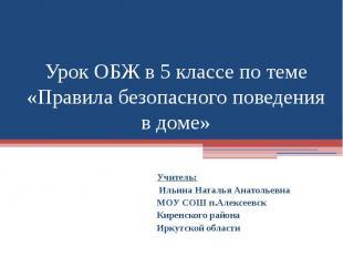 Урок ОБЖ в 5 классе по теме«Правила безопасного поведения в доме» Учитель: Ильин