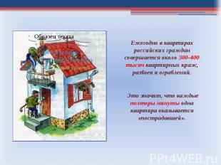 Ежегодно в квартирах российских граждан совершается около 300-400 тысяч квартирн