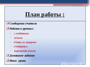 План работы : Сообщение учителя Работа в группах: с учебником отчеты «Гонка за л