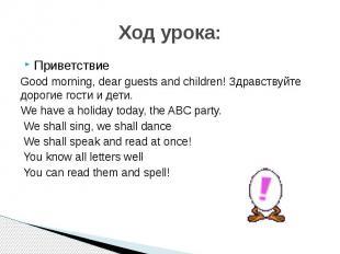 ПриветствиеGood morning, dear guests and children! Здравствуйте дорогие гости и
