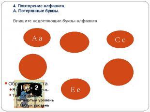 4. Повторение алфавита.А. Потерянные буквы.Впишите недостающие буквы алфавита