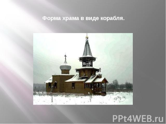 Форма храма в виде корабля.