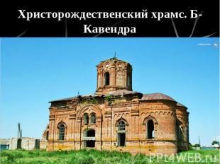 Христорождественский храмс. Б-Кавендра