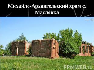 Михайло-Архангельский храм с. Масловка