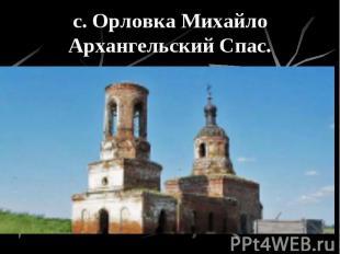 с. Орловка Михайло Архангельский Спас.