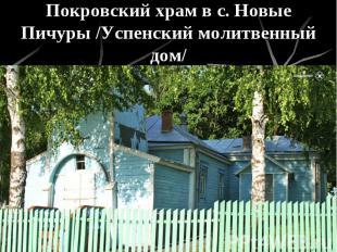 Покровский храм в с. Новые Пичуры /Успенский молитвенный дом/