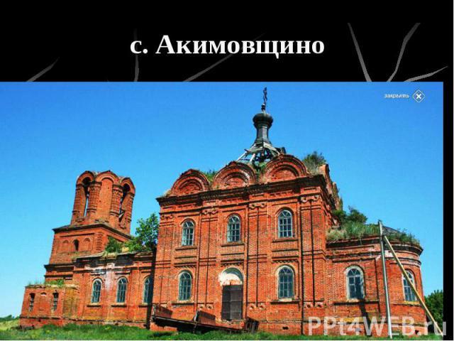 с. Акимовщино