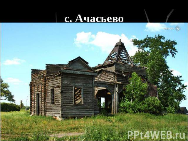 с. Ачасьево