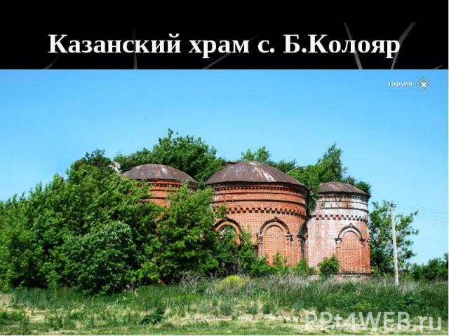 Казанский храм с. Б.Колояр