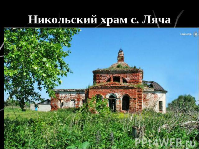 Никольский храм с. Ляча