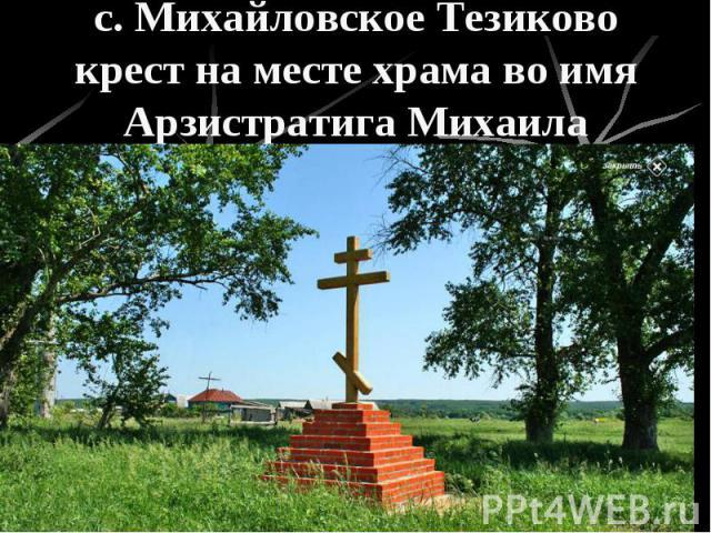 с. Михайловское Тезиково крест на месте храма во имя Арзистратига Михаила