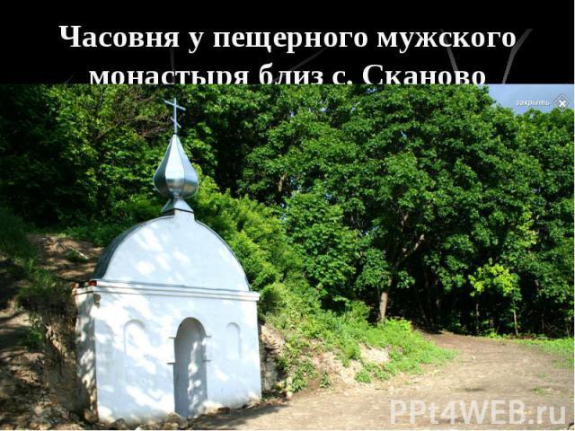 Часовня у пещерного мужского монастыря близ с. Сканово