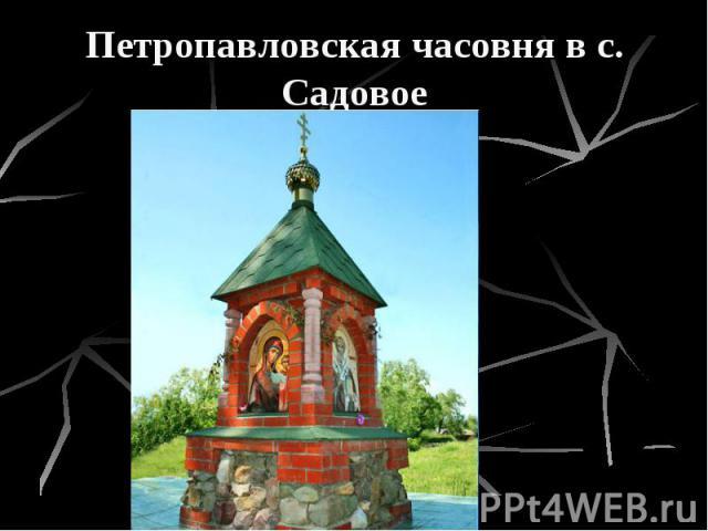 Петропавловская часовня в с. Садовое