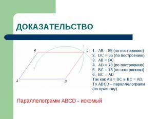 ДОКАЗАТЕЛЬСТВО АВ = 55 (по построению)DC = 55 (по построению)АВ = DCAD = 78 (по