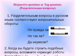 Disjunctive questions or Tag questions (Разделительные вопросы). 1. Разделительн