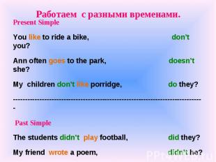 Работаем с разными временами. Present SimpleYou like to ride a bike, don't you?A