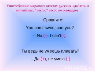 """Употребление в кратких ответах русских «да/нет» и английских """"yes/no"""" часто не с"""