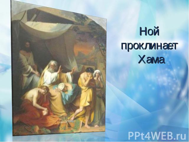 Ной проклинает Хама
