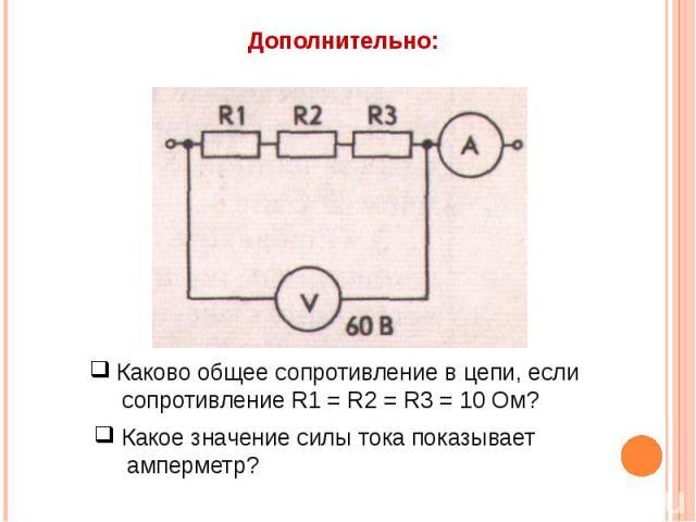 Дополнительно: Каково общее сопротивление в цепи, если сопротивление R1 = R2 = R3 = 10 Ом? Какое значение силы тока показывает амперметр?