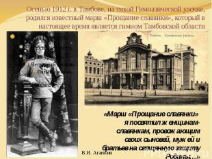 Осенью 1912 г. в Тамбове, на тихой Гимназической улочке, родился известный марш