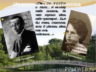 Ивановка Рахманинова «Здесь все спокойно и тихо… И не могу тебе сказать, до чего