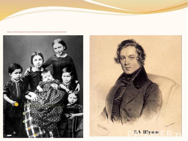 Первые пьесы «Альбома для юношества» немецкий композитор Роберт Шуман написал как подарок к дню рождения дочери Марии