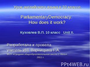 Урок английского языка в 10 классе.ParliamentaryDemocracy. How does it work? Куз