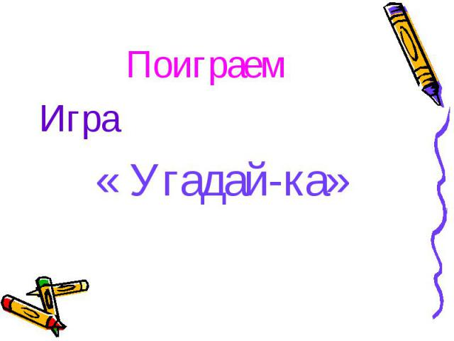 ИграИгра « Угадай-ка»