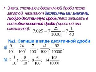 Знаки, стоящие в десятичной дроби после запятой, называют десятичными знаками. Л