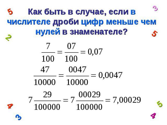Как быть в случае, если в числителе дроби цифр меньше чем нулей в знаменателе?