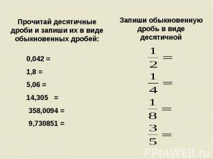 Прочитай десятичные дроби и запиши их в виде обыкновенных дробей: 0,042 = 1,8 =5