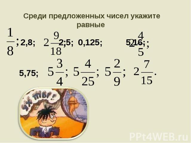 Среди предложенных чисел укажите равные 2,8; 2,5; 0,125; 5,16; 5,75;