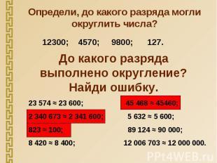 Определи, до какого разряда могли округлить числа? До какого разряда выполнено о