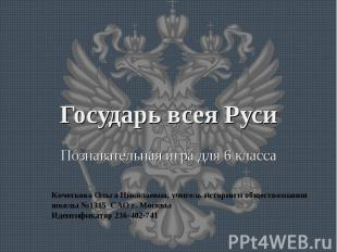 Государь всея Руси Познавательная игра для 6 класса Кочеткова Ольга Николаевна,